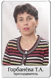 Горбанева Татьяна Анатальевна
