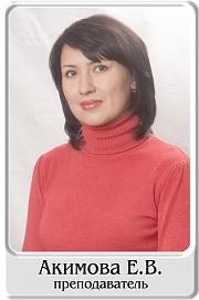 Акимова Елена Васильевна