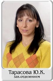 Тарасова Юлия Константиновна