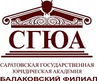 Балаковский филиал Саратовской государственной юридической академии