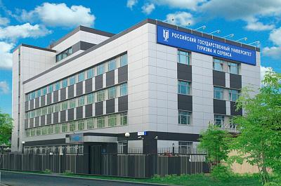Институт сервиса (г. Москва) (филиал) Российского государственного университета туризма и сервиса
