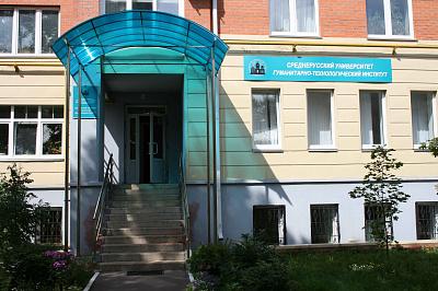 Среднерусский гуманитарно-технологический институт