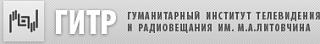 Гуманитарный институт телевидения и радиовещания им. М.А. Литовчина (ГИТР)
