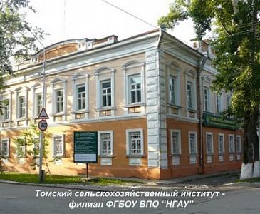 Томский сельскохозяйственный институт - филиал ФГБОУ ВО Новосибирский ГАУ