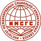 Институт международных социально-гуманитарных связей (ИМСГС)