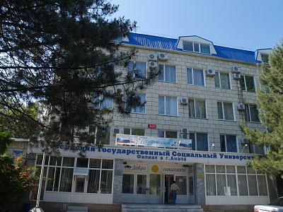 Филиал Российского государственного социального университета в г. Анапе