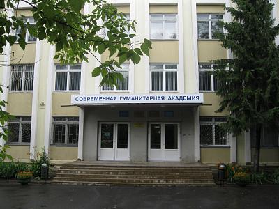 Орловский филиал Современной гуманитарной академии
