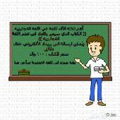 (أهم ثلاثة آلاف كلمة في اللغة الانجليزية)) مع الترجمة والشرح والمقاطع الصوتية لنطق الكلمات