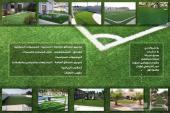 إنشاء وصيانة الملاعب والحدائق الصناعية (النجيلة ) على أعلى مستوى في أنحاء المملكة