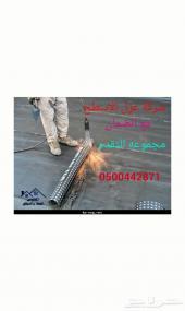 شركة عزل الاسطح والخزنات مع الضمان 0501884483