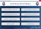برنامج الوفاق لإدارة عقود البيع بالنقد والتقسيط