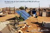 الطاقة الشمسية  للمهتمين في  تجارة المواشي و اصحاب المخيمات والرحلات والمزارع يوجد لدينا عرض