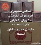 لمحلات القهوه والكفي والشاهي والمقاهي تميز بتقديم الشاهي الكويتي للزبائن
