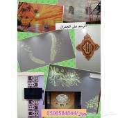رسام وخطاط ومصمم وعمل مجسمات وسائل تعليمية وطباعة على الأكواب والتيشرتات وكفر الجوال والدروع والكابا