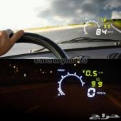وصل الان جهاز بروجكتر عرض عدادالسرعة على الزجاج الامامي للسيارات (بدون تجريح او قص اسلاك) - لجميع