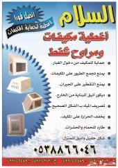 عرض خاص حماية لاغطية مكيفات ومراوح الشفط