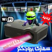 سمارت بروجكتر أندرويد 4.4.2  Wi-Fi