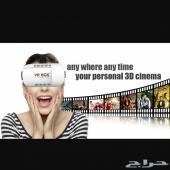 النظارة الفريدة الثلاثية الابعاد 3 دي للهواتف الذكية VR BOX مع هديه لجوالك