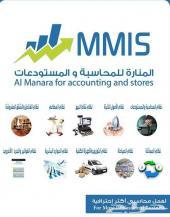 برنامج المنارة للمحاسبة والمستودعات لجميع الانشطة التجارية والخدمية