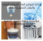محطة تحليه مياه منزليه شامل جميع المراحل مع هدايا قيمه