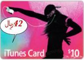 بطاقات ايتونز بسعر مميز وأضمن لكم سرعه الرد ارحب بالجميع.
