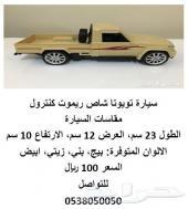سيارة تويوتا شاص 2011 ريموت كنترول ب 100 ريال