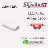 بطارية ANKER الرائعة بتقنية IQ بسعة 5200 ملي امبير حجم صغير ب 95 ريال التوصيل مجانا