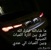 لمبات LED لداخلية السيارة واللوحات والريوس افخم من انارة الوكالة لجميع السيارات