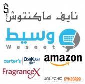 وسيط للمتاجر الإلكترونية العالمية