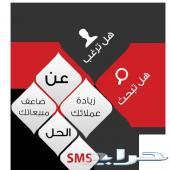 تصميم برامج التسويق عبر SMS ومتابعة عملائك وزيادة دخلك لكافه القطاعات
