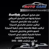 تركيب شاشات ملاحة لكل السيارات وشاشات تكايات وعزل وحماية وتلميع