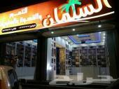 محل السلمان لبيع أفخر انواع التمور والحلويات والقهوه ومستلزماتها