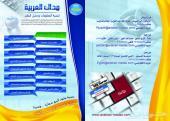 برامج محاسبه للشركات والمؤسسات