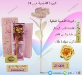 الوردة المطلية بالذهب عيار 24 النوعية الأصلية لبقاء لون الطلاء للأبد