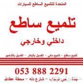 تلميع ساطع سيارات في جدة