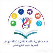 خدمات تربية خاصة داخل منطقة عرعر