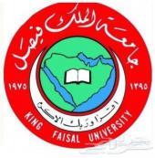 حضور محاضرات جامعة فيصل لتعليم عن بعد وحصولك على 30 درجه باذن الله