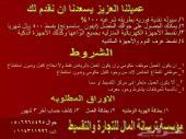جوالات واجهزه منزليه والكترونيه واثاث منزلي بالتقسيط المريح وسيوله فوريه لأهل الرياض