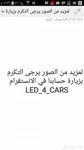 الان وصول الانارة المميزة والحصرية لداخلية السيارة واللوحات والريوس افخم من الوكالة لجميع السيارات