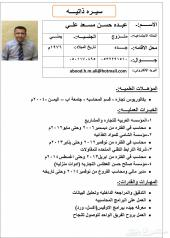 محاسب يمني خبره10سنوات