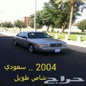 للبيع فورد ماركيز 2004 سعودي شاص طويل نظيف اخو الوكالة