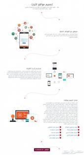تصميم مواقع للشركات والمؤسسات