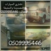 نشتري السيارات المصدومة والمخبطة 0509995446