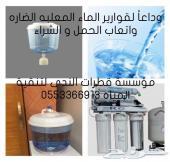 محطة تحلية مياه منزلية شامل جميع المراحل