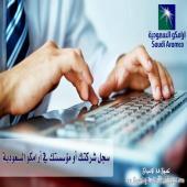 سجل شركتك او مؤسستك في أرامكو السعودية