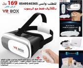 احدث نظارات الواقع الافتراضي الاصلية ثري دي سينما لجميع الجوالات - مع ريموت هدية