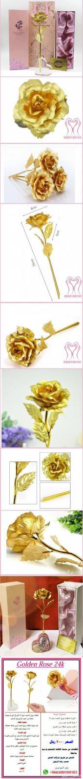 اجمل واروع هديه الورده المطليه بالذهب