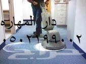 شركة تنظيف فلل شقق0502199002 كنب ومكافحة الحش