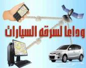 اقوى نظام تتبع GPS للمركبات بخاصية الاطفاء