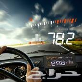بروجكتر العداد الإلكتروني لعرض سرعة السيارة على الزجاج الامامي 200 ريال فقط